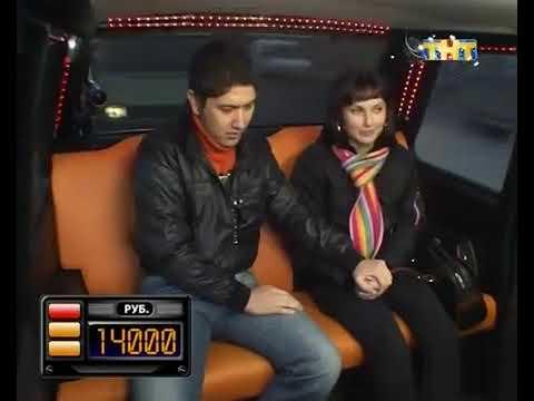 Такси (05.12.2008)