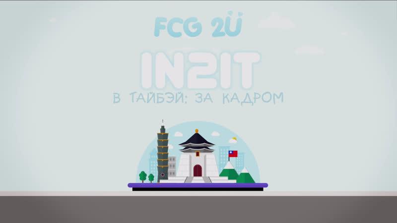RUS SUB • 180120 IN2IT в Тайбэй : За кадром