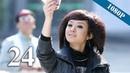 【佳期如梦 Blue Love】EngSub 第24集 陈乔恩、邱泽、冯绍峰主演都市虐恋偶像剧【超
