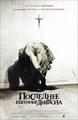 Последнее изгнание дьявола (The Last Exorcism, 2010) Всё о фильме на ivi