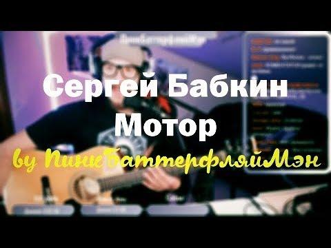 Сергей Бабкин - Мотор кавер by ПинкБаттерфляймэн