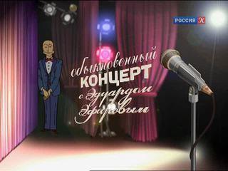 Обыкновенный концерт с Эдуардом Эфировым. Эфир от 23.09.2012