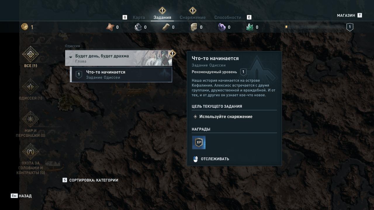 """Квест """"Что-то начинается"""" в Assassin's Creed: Odyssey"""