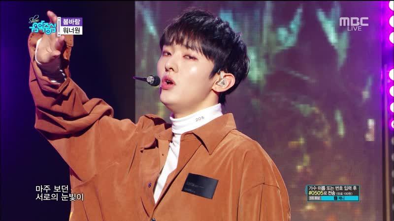 181201 Wanna One (워너원) - Hide and Seek (술래) Spring Breeze (봄바람)