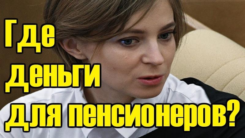 Наталья Поклонская высказалась о пенсионной реформе Где деньги куда они пропадают