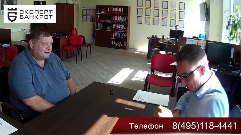Банкротство физических лиц от компании ЭКСПЕРТ БАНКРОТ - реальный отзыв клиента о работе компании 1