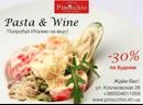 Паста и вино в Pinocchio Osteria!