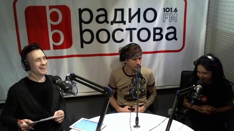 Дария Ставрович Игорь Лобанов (группа Слот) интервью на Радио Ростова