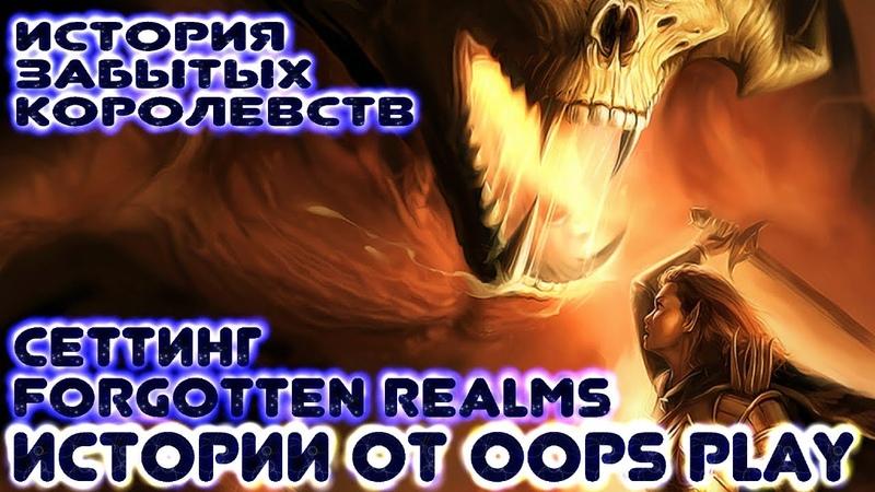 История Забытых Королевств (сеттинг Forgotten Realms) - подготовлено для Neverwinter Online