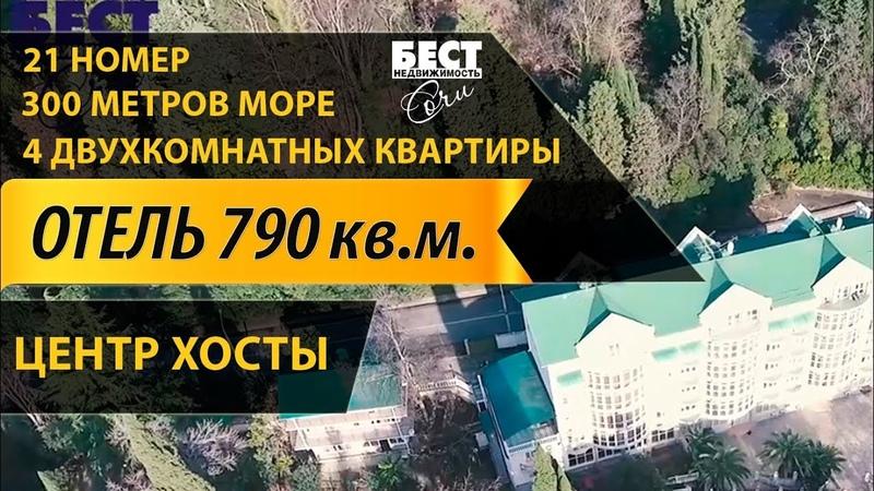 отель 790 кв.м. 21 номер 4 двухкомнатные квартиры 300 метров море