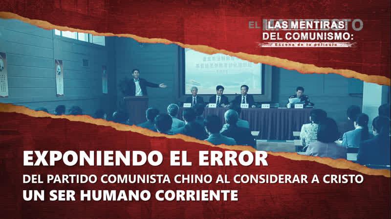 (IV) Exponiendo el error del Partido comunista chino al considerar a Cristo un ser humano corriente