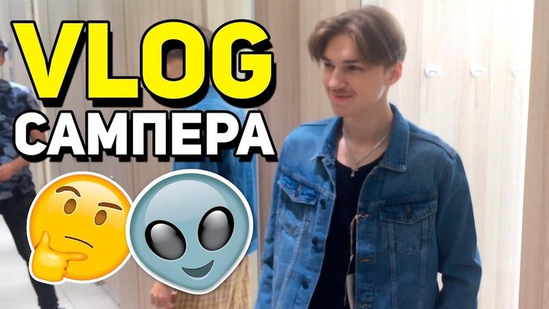 ВЛОГ САМПЕРА / ЛИЦО ZLAPPY