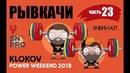 РЫВКАЧИ ФИНАЛ на KLOKOV Power Weekend 2018