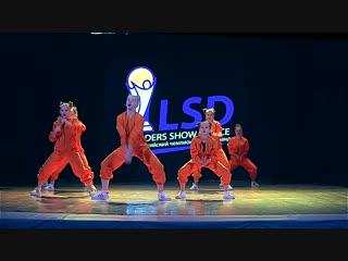 LSD 2018 - Танцевальная студия Top Jam - OMG VOGUE - LSD Show New Group