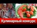 Студенты общежитий БГУ посоревновались в кулинарном мастерстве