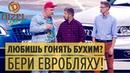Евробляхи в тренде муж покупает жене машину Дизель Шоу 2018 ЮМОР ICTV