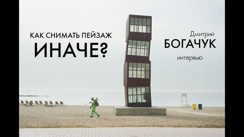 Как снимать пейзаж иначе | Дмитрий Богачук цифра лучше пленки | Урок обработки | Неделя с Кенной