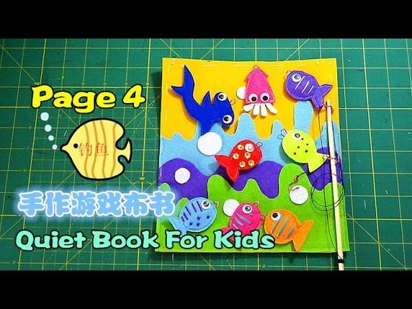 How to make Quiet Book--巧手妈妈手作分享/DIY TUTORIAL-Quiet Book For Kids--手作游戏布书--Page 4❤❤