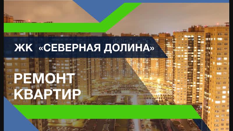 Студия ремонта Кирилла Кремнева   ЖК Северная Долина