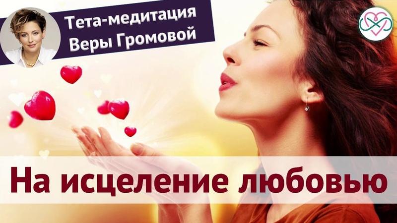 Тета медитация на исцеление себя любовью Вера Громова