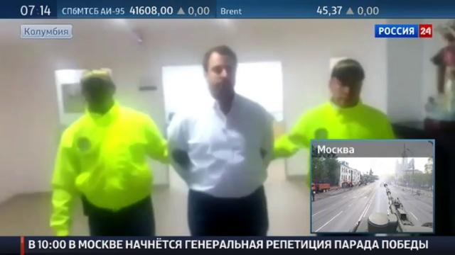 Новости на Россия 24 • Колумбийская полиция добралась до одного из крупнейших наркобаронов