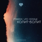 Дима Карташов альбом Извини, что сердце колит-болит