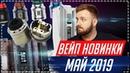 Вейп новинки - май 2019!