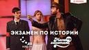 Экзамен по Истории Шоу Мамахохотала на НЛО TV