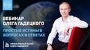 Вебинар Олега Гадецкого «Простые истины в вопросах и ответах»