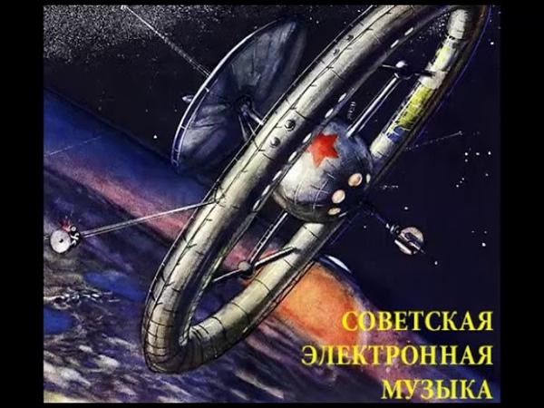 V.A - Soviet electronic music