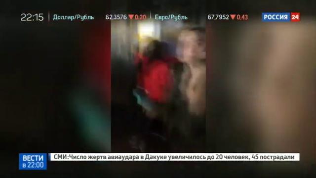 Новости на Россия 24 • В лондонском аэропорту возникла паника из-за утечки химикатов