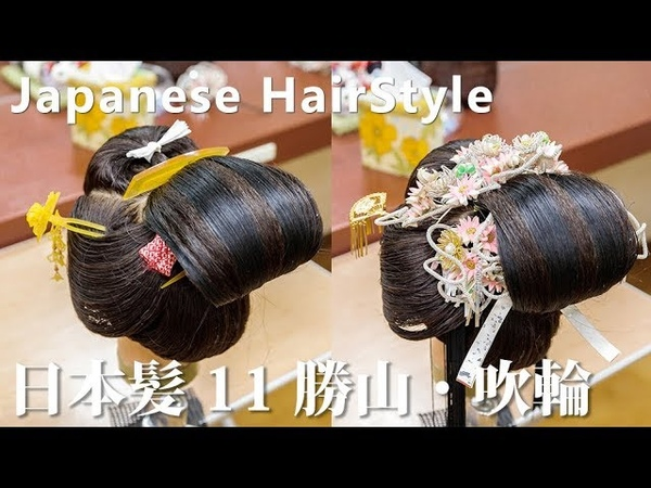 Japanese coiffure日本髪 11 勝山・吹輪 関東風 Hair Style 職人の技