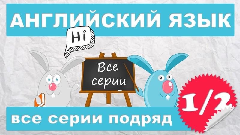 Английский для детей и начинающих все серии подряд 1 2 часть