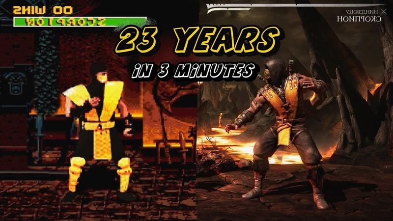 Мортал Комбат, Эволюция графики (1992-2015) 23 года за 3 минуты!