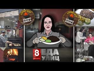 #едаулиц №17 кафе primo grill