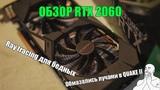 Обзор RTX 2060 2060 vs 1060 Потянет ли Quake II