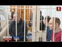До 15 лет тюрьмы с конфискацией может грозить бывшим топ-менеджерам БелАЗа за махинации с закупками