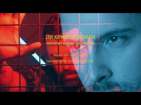 Κωνσταντίνος Νάζης feat Zanis Knock Out Στου κορμιού σου τα παλά 9