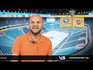 Барыс - Динамо Рига. Прогноз на матч КХЛ (09 октября 2018)