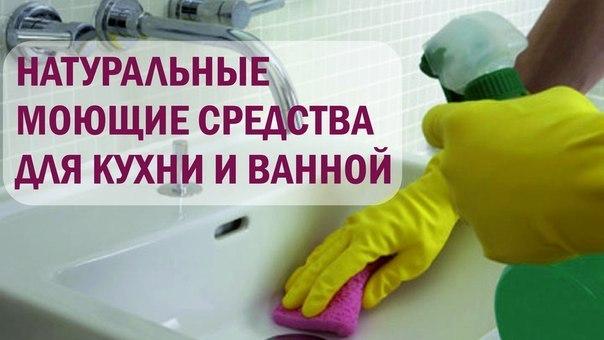 Домашний совет. натуральные моющие средства для кухни и ванной