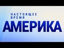 АМЕРИКА 15 11 18