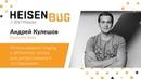 Андрей Кулешов — Использование staging и differential testing для регрессионного тестирования