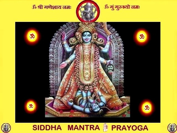 Mantra to get desired Job Immediately and Success, fast mode chanted 10 mala