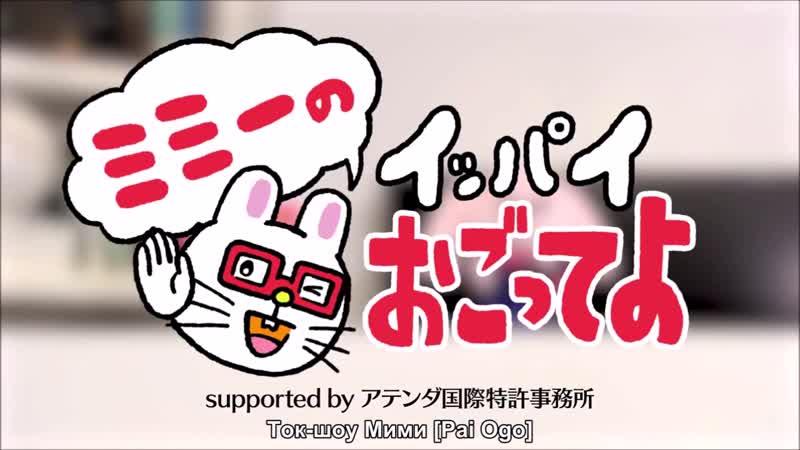 """(Shin (Cross Gene)) Ток-шоу Мими """"Pai Ogo"""" _ Mimi no toku bangumi """"Pai Ogo"""" (рус"""