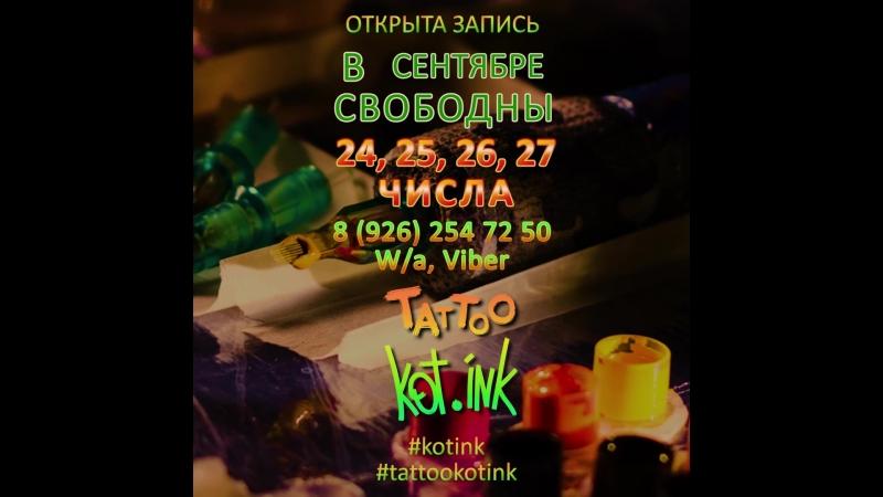 💥 Друзья, Свободны 24, 25 и 26 Сентября 💥 tattoo tattookotink kotink ☎ 89262547250 W/a, Viber, Telegram 💥