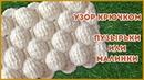 Объемный узор крючком рельефными столбиками Пузырьки (Малинки)