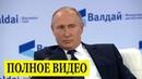 Выступление Владимира Путина. Заседание международного клуба Валдай (Полное видео)