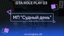 GTARP 03 Мероприятия Судный день.