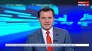 Новости на Россия 24 • Материнский капитал теперь можно получать в виде ежемесячных выплат