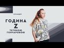 Година Z Тетяною Гончаровою